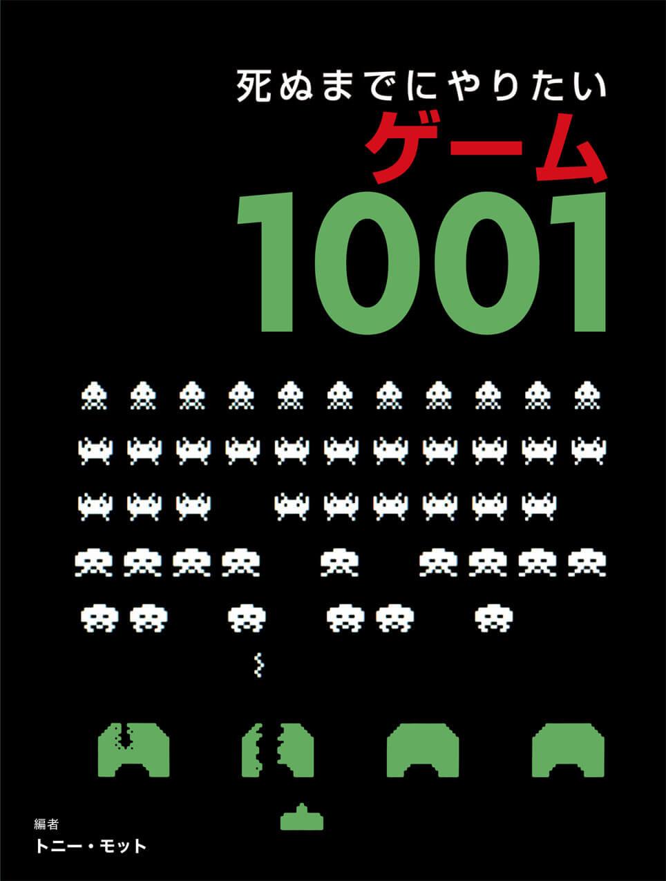 死ぬまでにやりたいゲーム1001