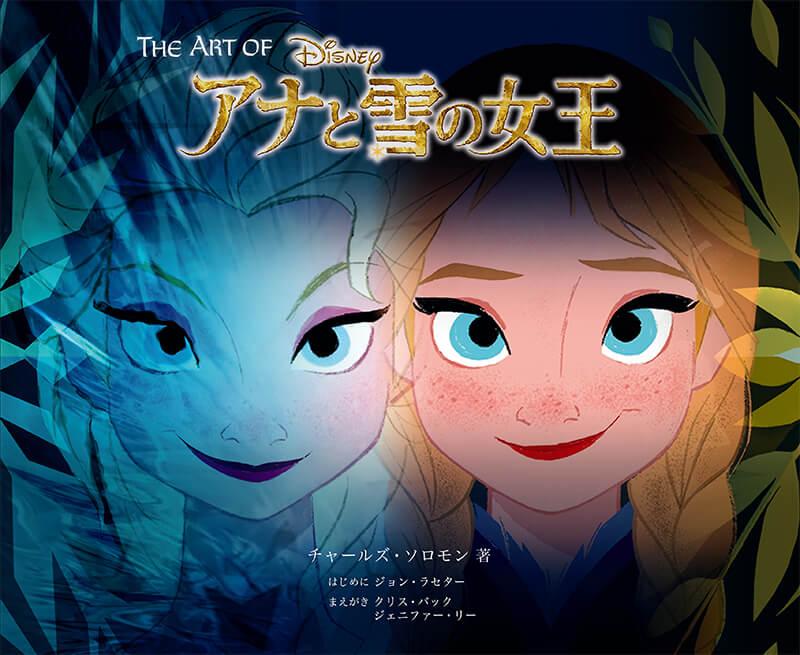The Art Of アナと雪の女王 ボーンデジタル