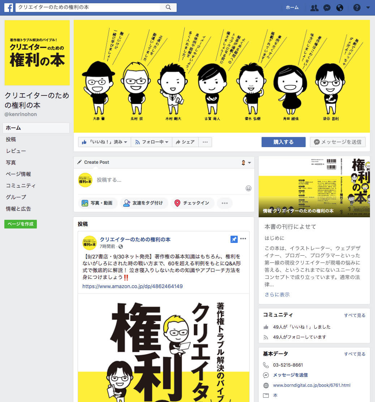 クリエイターのための権利の本 Facebookページ