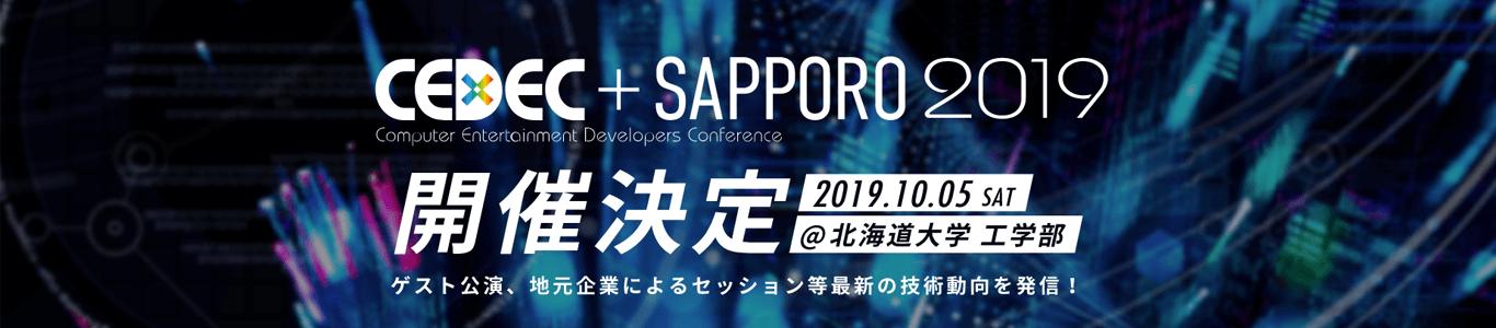CEDEC+SAPPORO 2019