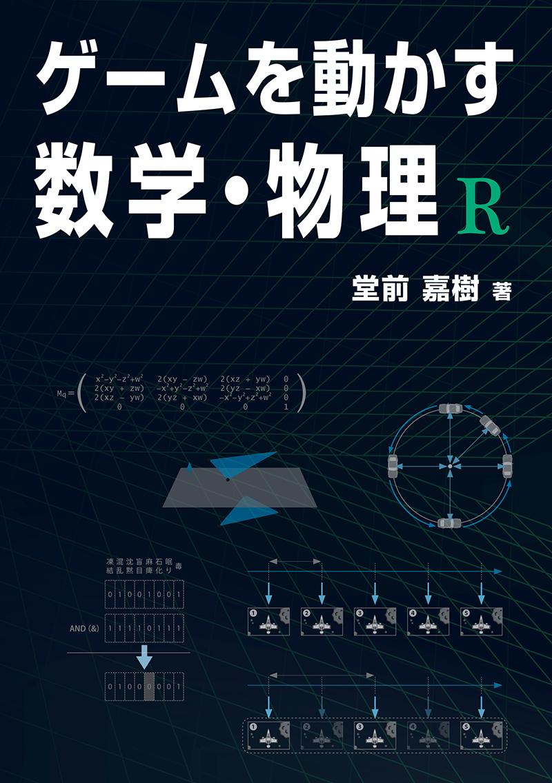 ゲームを動かす数学・物理 R | ボーンデジタル