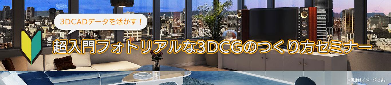 3DCADデータを活かす! 超入門フォトリアルな3DCGのつくり方セミナー